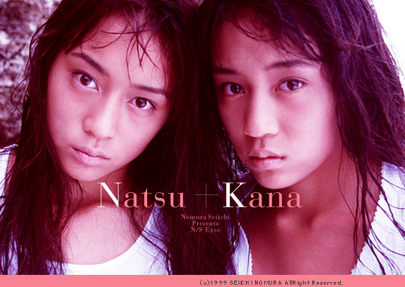Cover for NS Eyes 1999.07.20 SF No.016 Natsu Itou 伊藤なつ & Kana Itou 伊藤かな