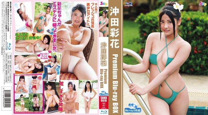 [SBKB-0010] Ayaka Okita 沖田彩花 – Premium Blu-ray BOX Blu-ray