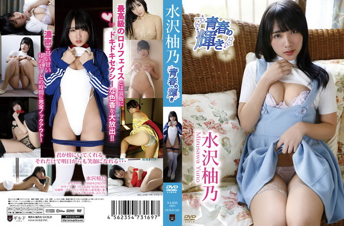 Cover for GUILD-169 Yuno Mizusawa 水沢柚乃 – 青春の輝き [MP4/3.03GB]