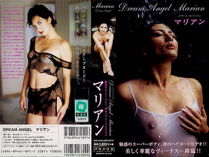 Cover for BHD17-13 Marian マリアン DREAM ANGEL