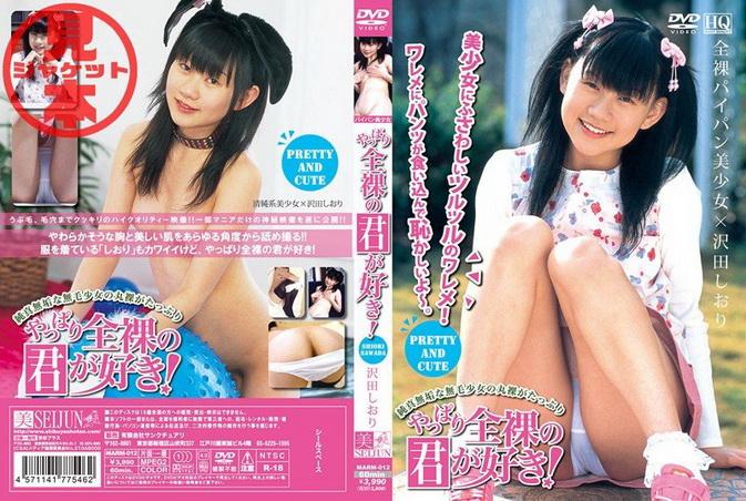 [MARM-012] Shiori Sawada 沢田しおり – やっぱり全裸の君が好き!