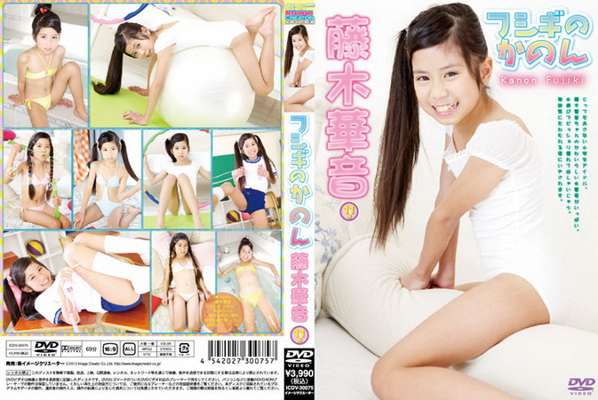 Cover for ICDV-30075 Kanon Kujiki