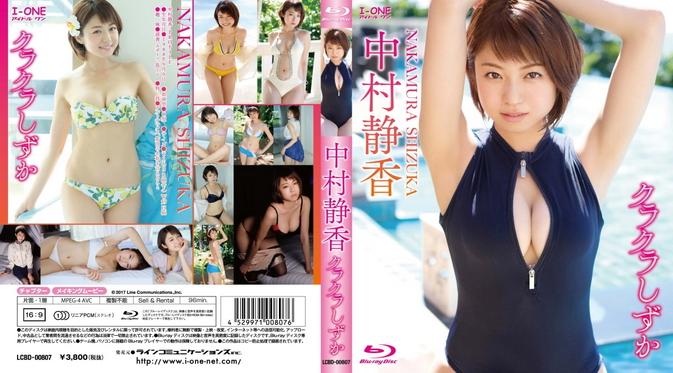 [LCBD-00807] Shizuka Nakamura 中村静香 – クラクラしずか