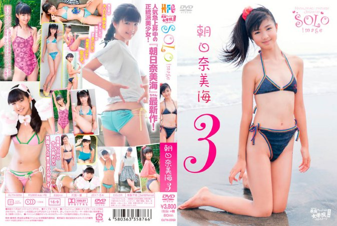 Cover for OUTN-0059 朝日奈美海 Miu Asahina – 渋谷区立原宿ファッション女学院 番外編 ソロイメージ 朝日奈美海 3