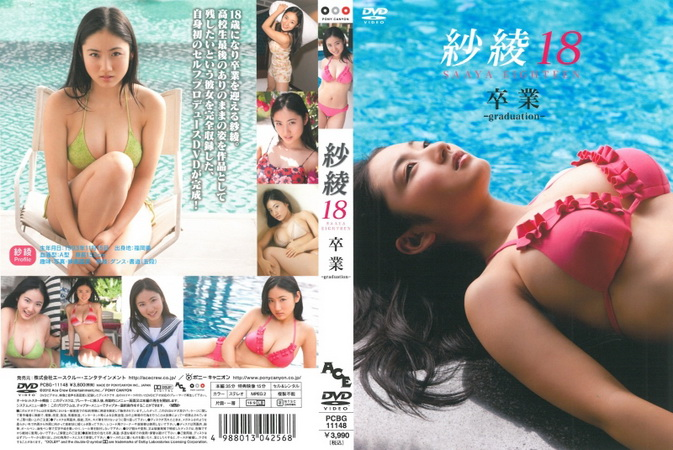 Cover for PCBG-11148 Saaya 紗綾 - 紗綾18 卒業