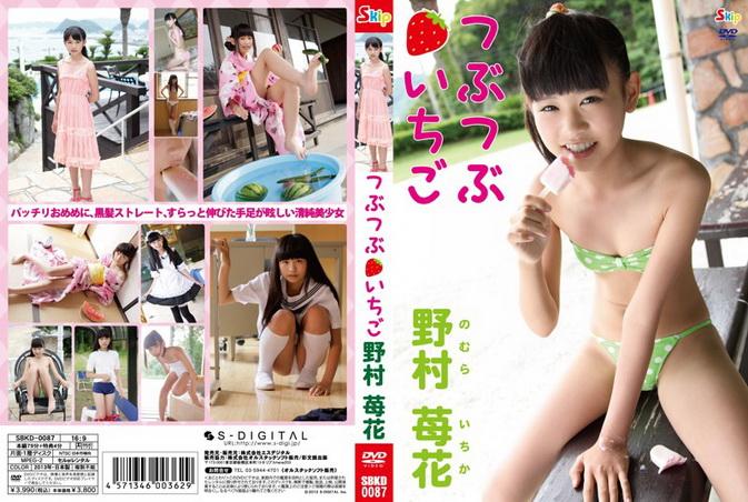 [SBKD-0087] Ichika Nomura 野村苺花 – つぶつぶいちご