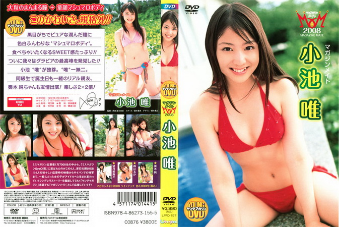 Cover for LPFD-157 Yui Koike 小池唯 – マガジンメイト