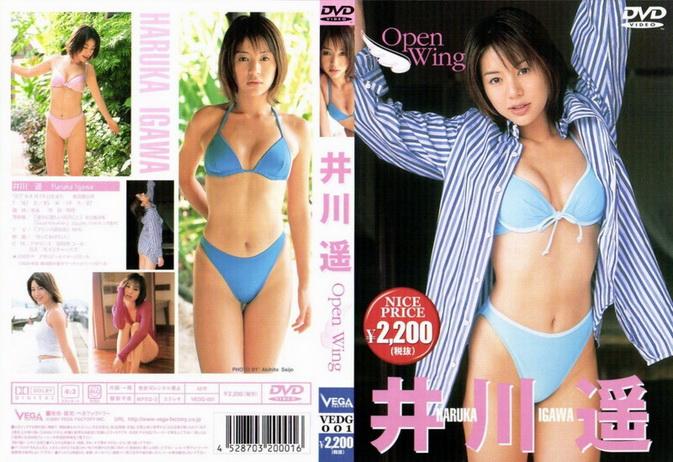 [VEDG-001] Haruka Igawa 井川遥 – OPEN WING