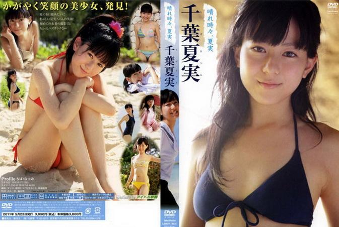 [TSDV-41347] Natsumi 千葉夏実 – 晴れ時々、夏実