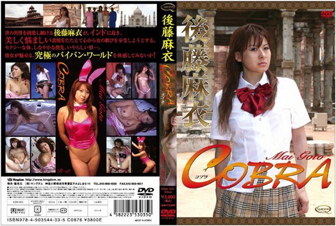 [KIDM-035] Mai Goto 後藤麻衣 – COBRA