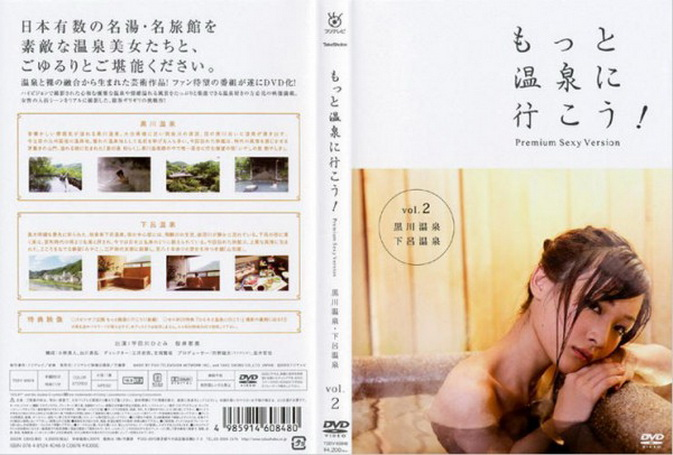 [TSDV-60848] もっと温泉に行こう!~PREMIUM SEXY VERSION~Vol.2 黒川温泉 下呂温泉