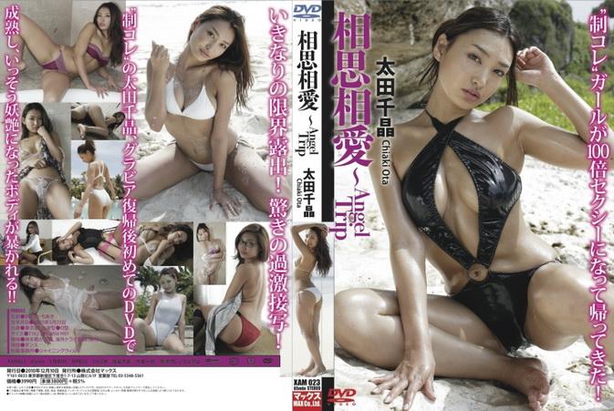 [XAM-023] Chiaki Ohta 太田千晶 – 相思相愛 Angel Trip