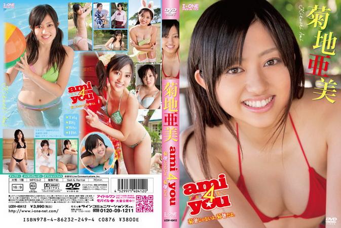 [LCDV-40412] Ami Kikuchi 菊地亜美 – ami4you~菊池じゃないよ菊地だよ。